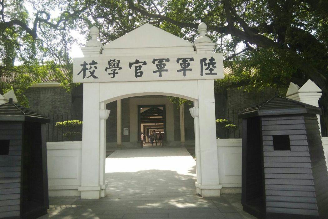 Bảo tàng tưởng niệm Whampoa