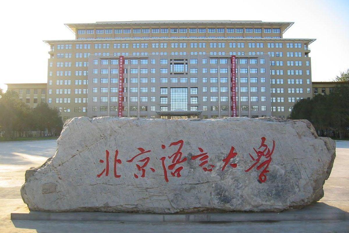 Trường đại học văn hóa và ngôn ngữ Trung Quốc Bắc Kinh