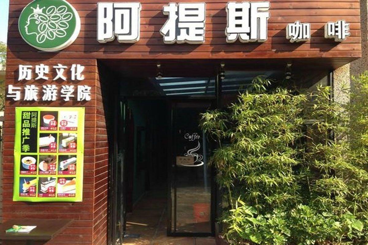Artist Café