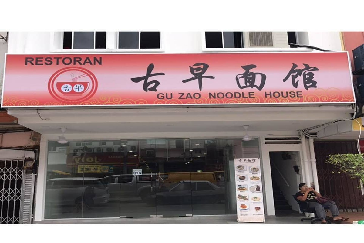 Gu Zao Noodle House