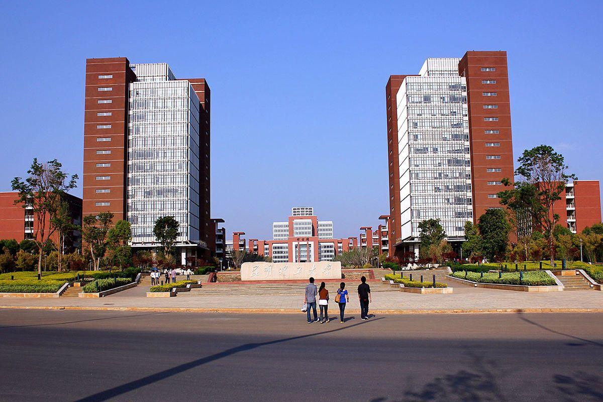 Đại học khoa học – kỹ thuật Côn Minh