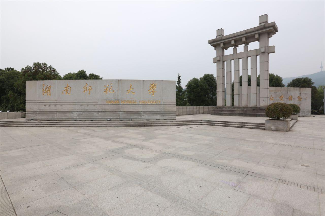 4. Hunan Normal University - Đại học sư phạm Hồ Nam