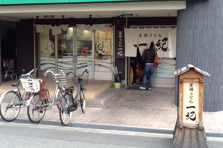Kamaage Udon Ikki