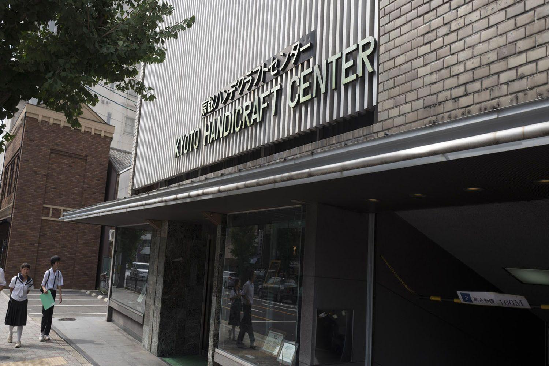 Trung tâm thủ công mỹ nghệ Kyoto
