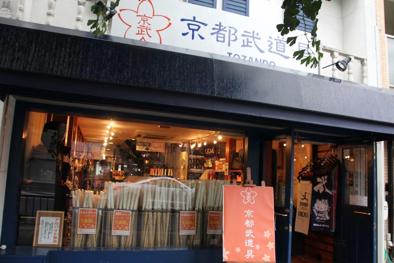 Tozando - Linh hồn của Samurai sống trong Cửa hàng Katana