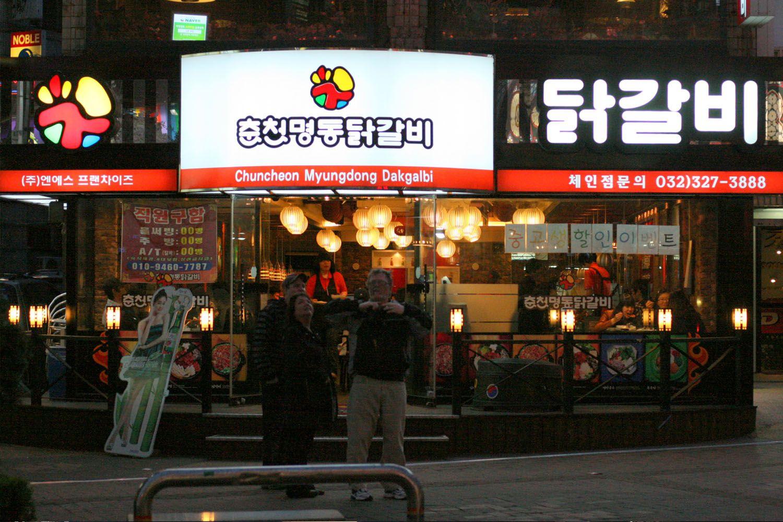 Nhà hàng Dakgalbi ở khu nhà ga Sinchon