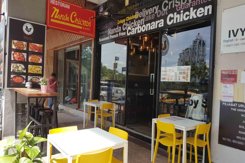 Nanda Chicken