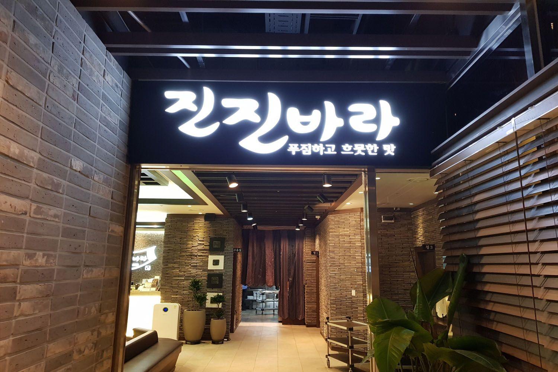 Nhà hàng JinJinBara