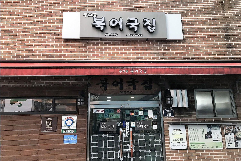 Nhà hàng Mugyodong Bugeokukjib