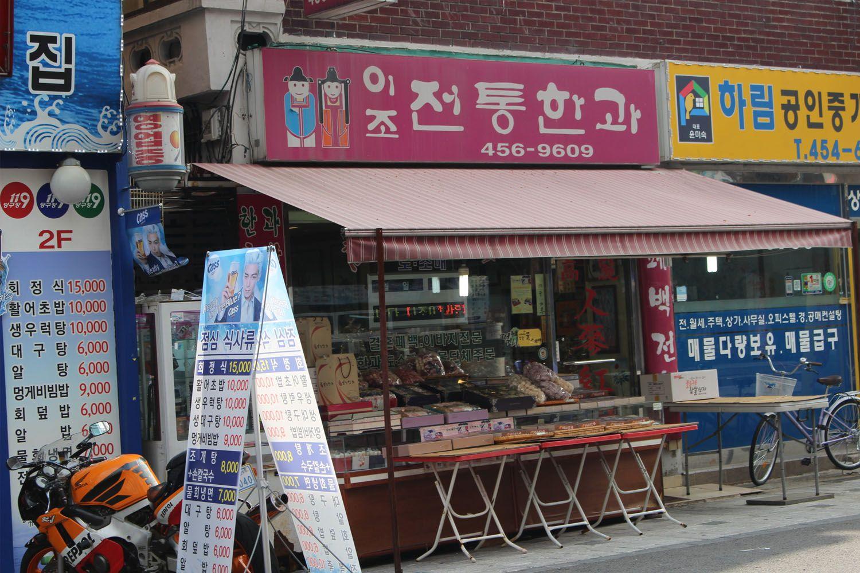 Nhà hàng Jeontong Dawon