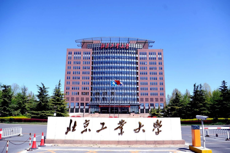 Đại học nghiên cứu quốc tế Bắc Kinh