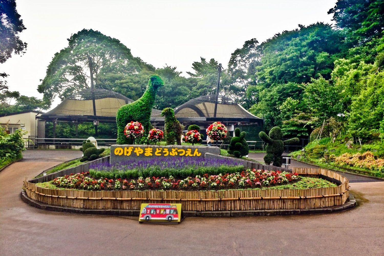 Vườn thú Nogeyama