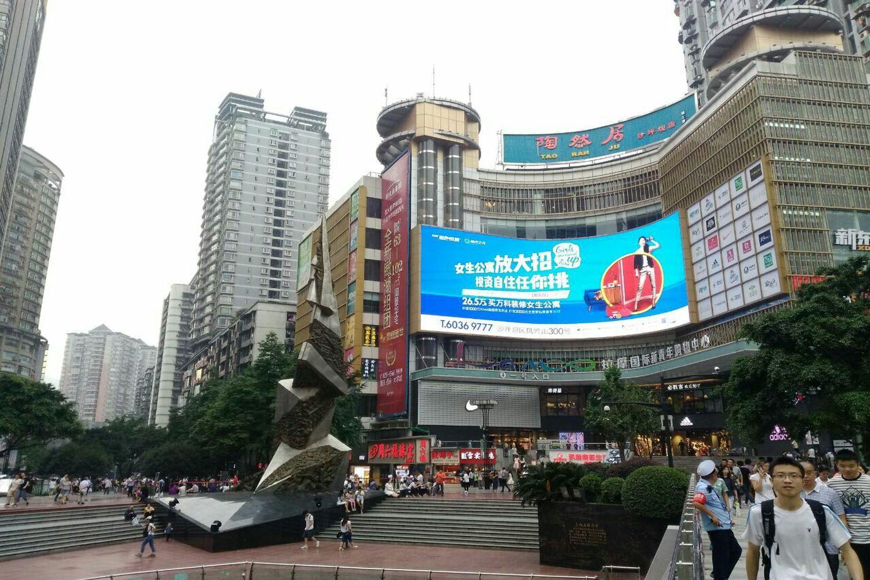 Quảng trường Tam Hiệp