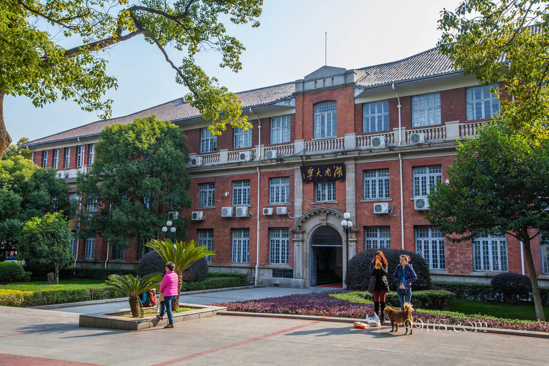 Hunan University - Đại học Hồ Nam