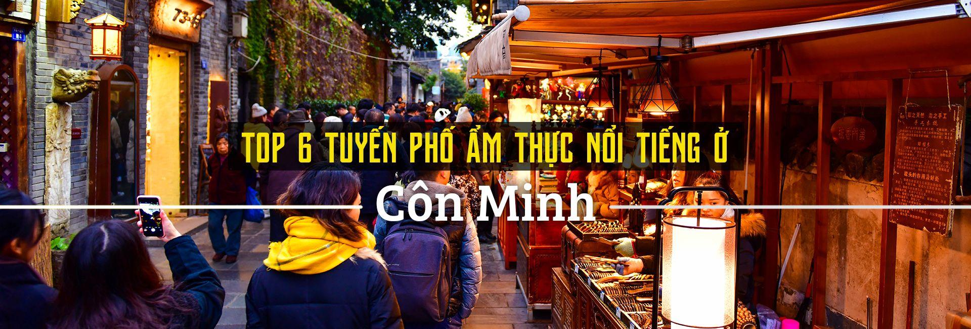 Top 6 phố ẩm thực nổi tiếng ở Côn Minh, Trung Quốc