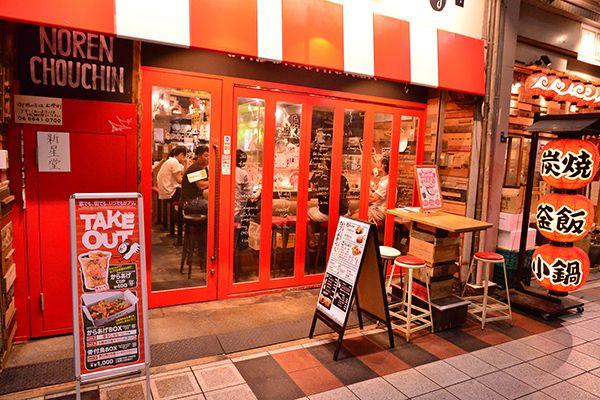 Tenjinbashisuji - phố mua sắm dài nhất Nhật Bản